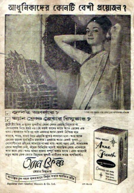 Smooth, Anne French Smooth It has to be amongst the oldest and the most popular depilatory cream in the country. This is from Desh(the Bengali literary magazine) dated November 13, 1965.