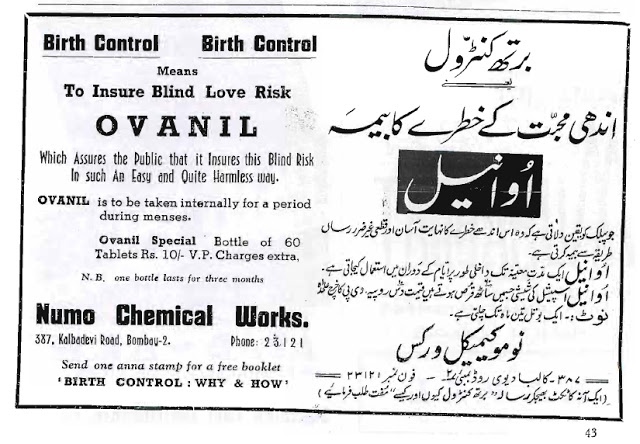 'Pyaar andha hota hai', lol. Bith Control means to insure Blind Love Risk. Ovanil. Which assures the public that it insures this blind risk in such an easy and quite harmless way. - Ad for contraceptive pills published in FilmIndia Magazine, August, 1943