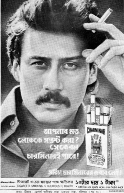This one's from the 80's when Jackie was the brand ambassador of Charminar cigerettes