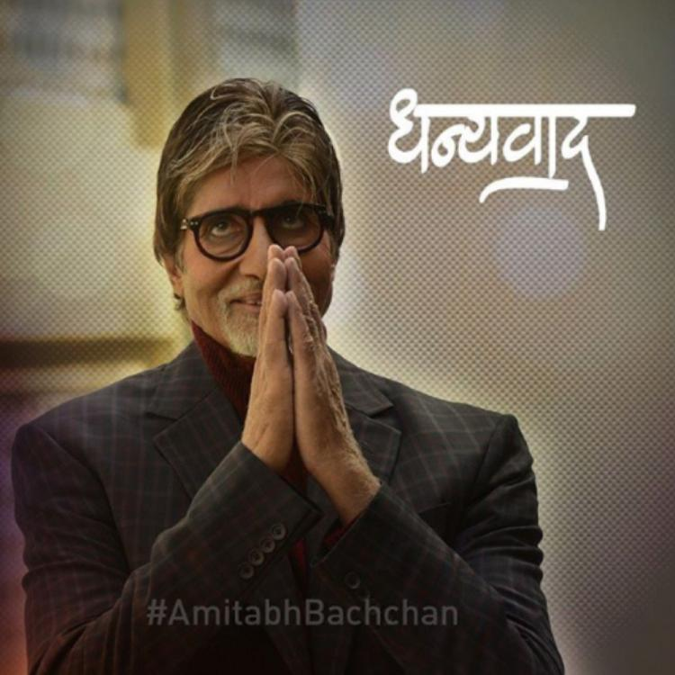 Amitabh Bachchan expresses gratitude to hospital workers, fans & others after testing negative for COVID 19
