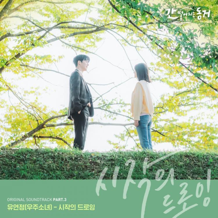 The official poster for the OST of My Roommate Is A Gumiho