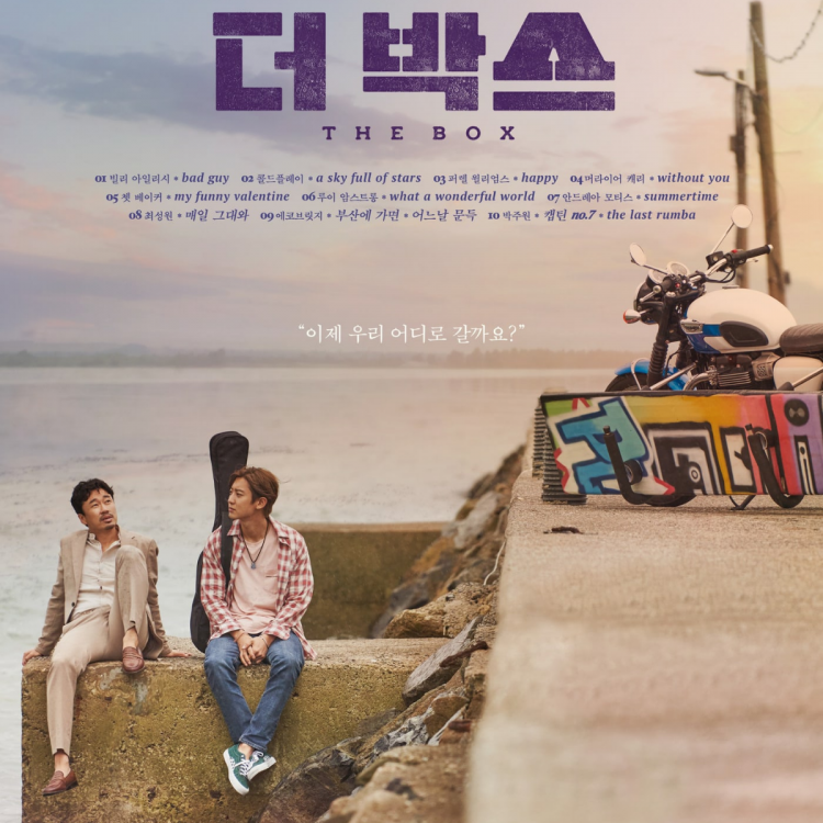 Official poster of EXO Chanyeol and Jo Dal Hwan's The Box