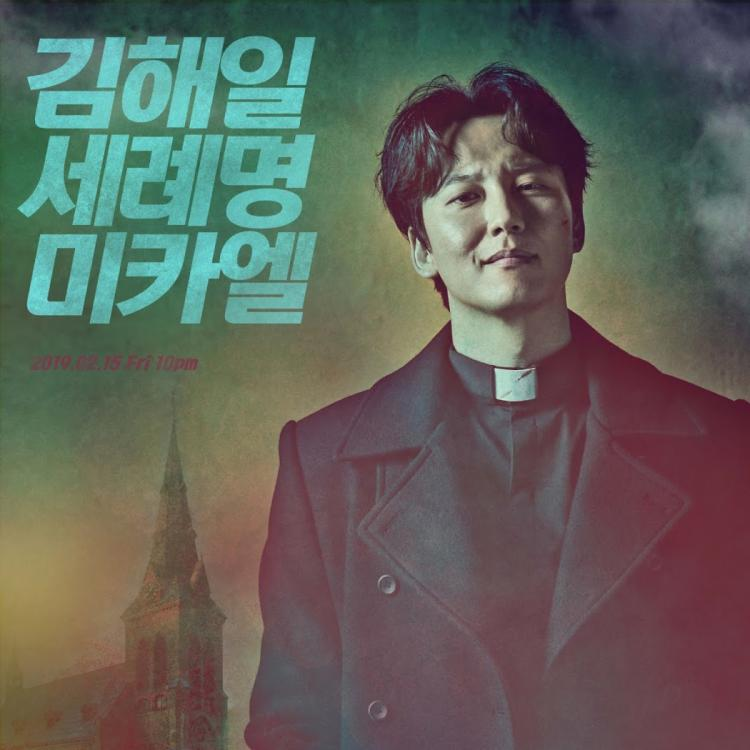 The official poster of Fiery Priest, courtesy of SBS