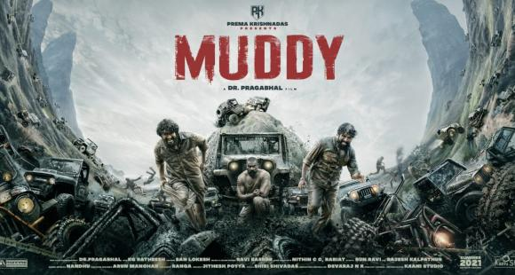 Muddy: Vijay Sethupathi unveils the motion poster of India's First mud race film & it is intriguing - PINKVILLA