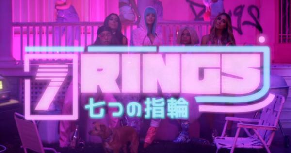 7 Rings: Move Over Thank U Next, Ariana Grande's New Song