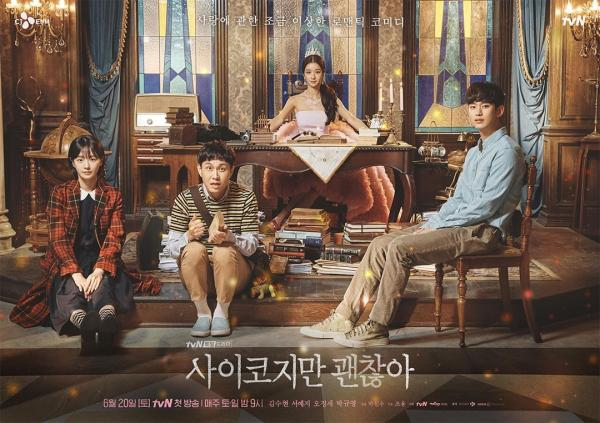 It's Okay to Not Be Okay's Poster: Kim Soo Hyun & Seo Ye Ji will get you  excited for the weird romantic comedy | PINKVILLA